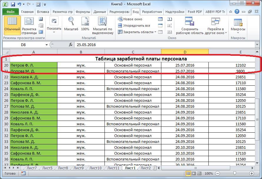 Верхняя строка закреплена в Microsoft Excel