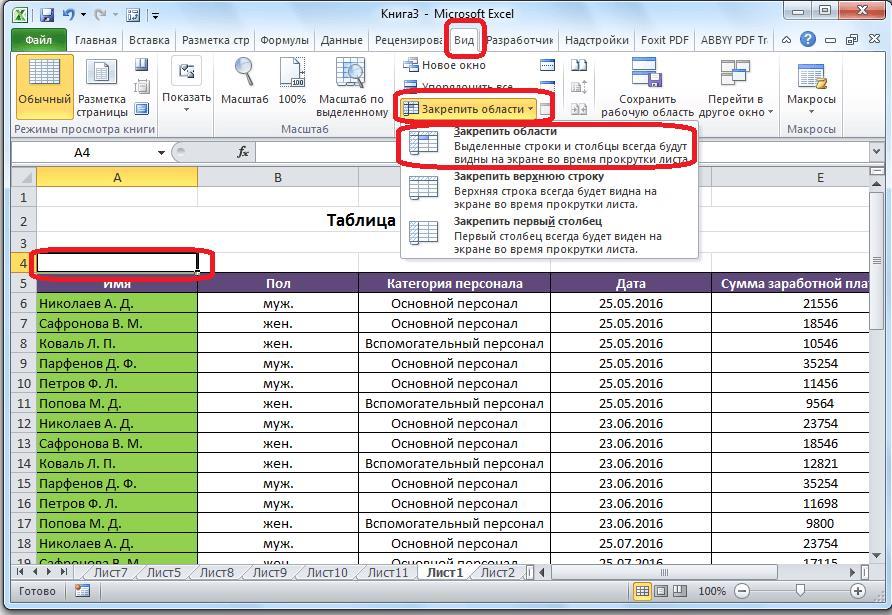 Закрепление области в Microsoft Excel