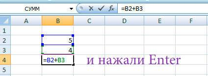 Сложение чисел в таблице