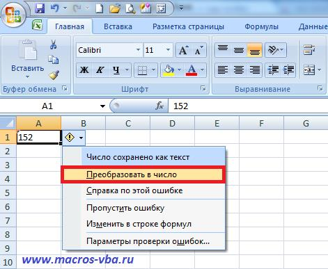 как преобразовать строку в число стандартными средствами Excel