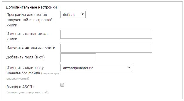 параметры файл в онлайн FB2 конвертере