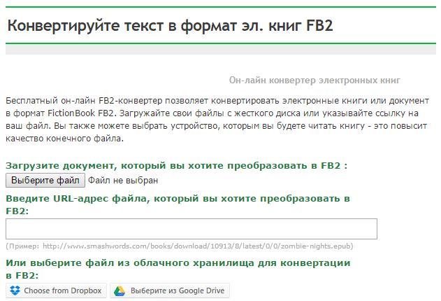 добавить файл в Он-лайн FB2 конвертер