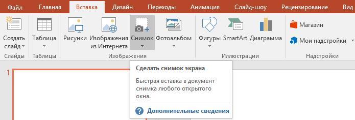 Как вставить PDF файл в презентацию