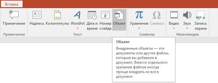 Вставка объекта в PowerPoint