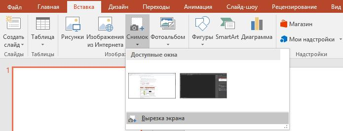 Вырезка экрана PowerPoint