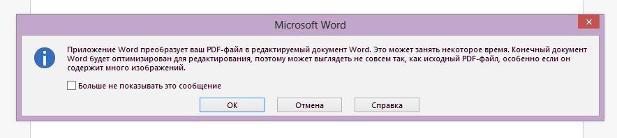 kak-preobrazovat-pdf-v-word-podrobnaya-instrukciya-1