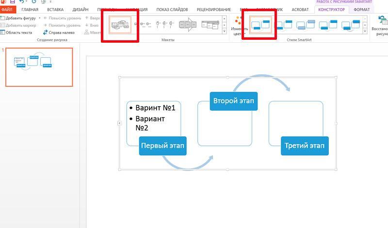 Как нарисовать схемы в PowertPoint