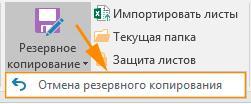 Отмена автоматического резервного копирования