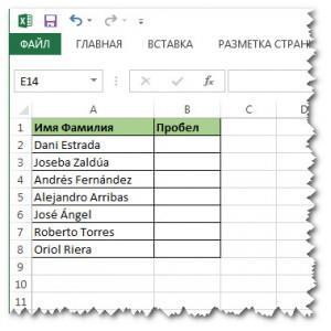 пример с функцией НАЙТИ в Excel