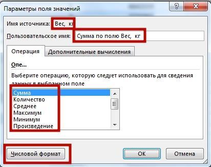 sozday svodnayu tablicu 10 Как создать сводную таблицу в Excel