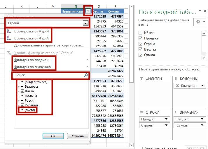 sozday svodnayu tablicu 12 Как создать сводную таблицу в Excel