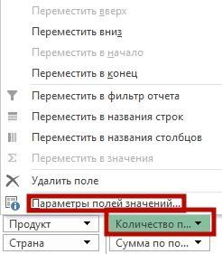 sozday svodnayu tablicu 9 Как создать сводную таблицу в Excel