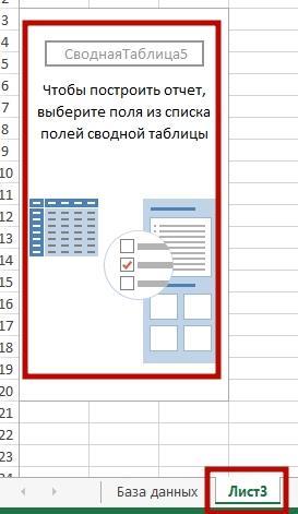 sozday svodnayu tablicu 5 Как создать сводную таблицу в Excel
