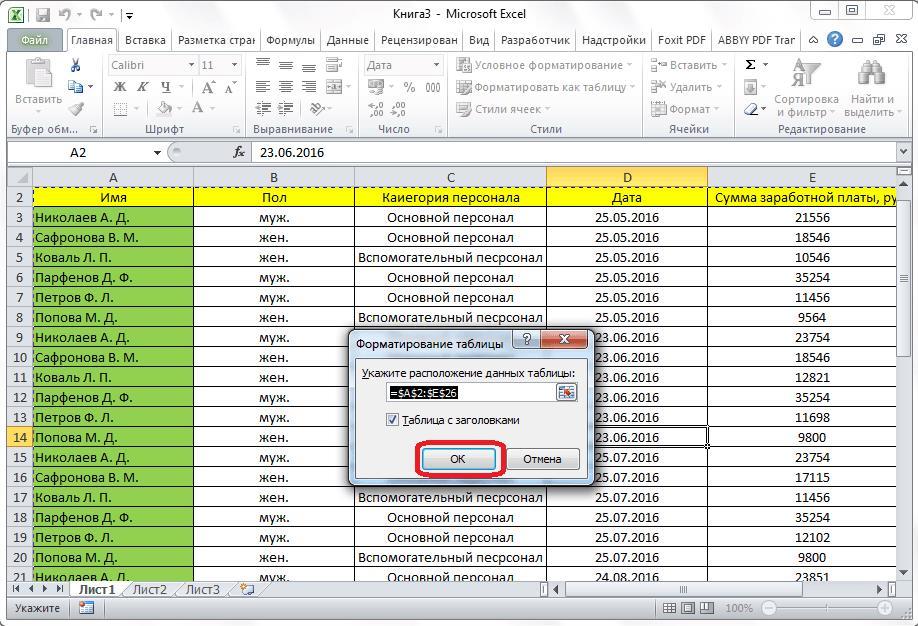 Указание расположения таблицы в Microsoft Excel