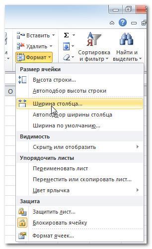 Excel для чайников - изменение столбцов, строк, ячеек