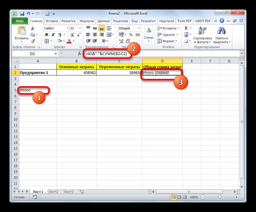 Ссылка на ячейку содержащую текст в формуле в Microsoft Excel