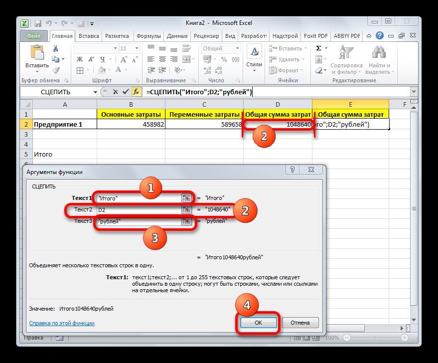 Окно аргументов функции СЦЕПИТЬ в Microsoft Excel