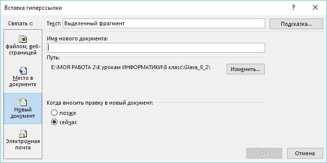 Гиперссылка на новый файл