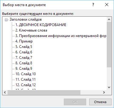 Выбор места в документе