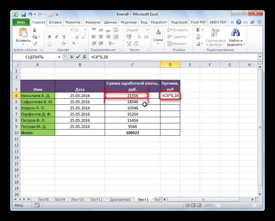 Умножение числа на ячейку в Microsoft Excel