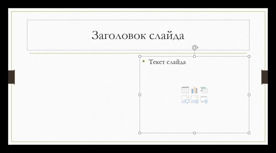 Чистый слайд с областью для содержимого в PowerPoint