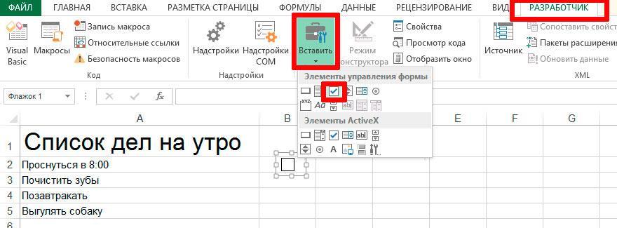 """Использование """"флажков"""" в Excel"""