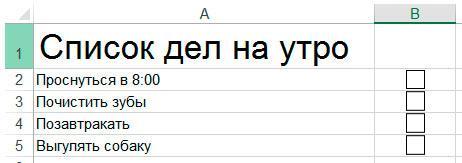 Заготовка списка дел в MS Excel