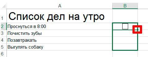 Протягиваем ячейку MS Excel, чтобы заполнить все другие ячейки столбца тем же содержимым
