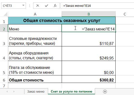Ссылки на другие листы в Excel