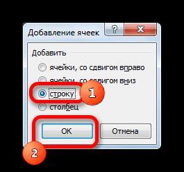 Окно добавления ячеек в Microsoft Excel