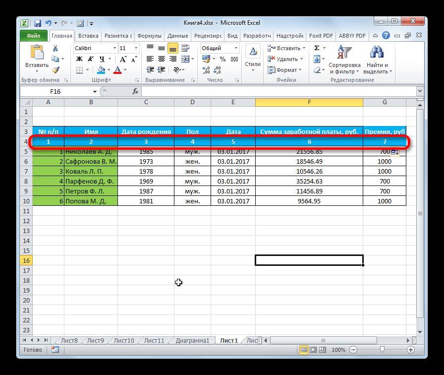 Строка заполнена маркером заполнения в Microsoft Excel