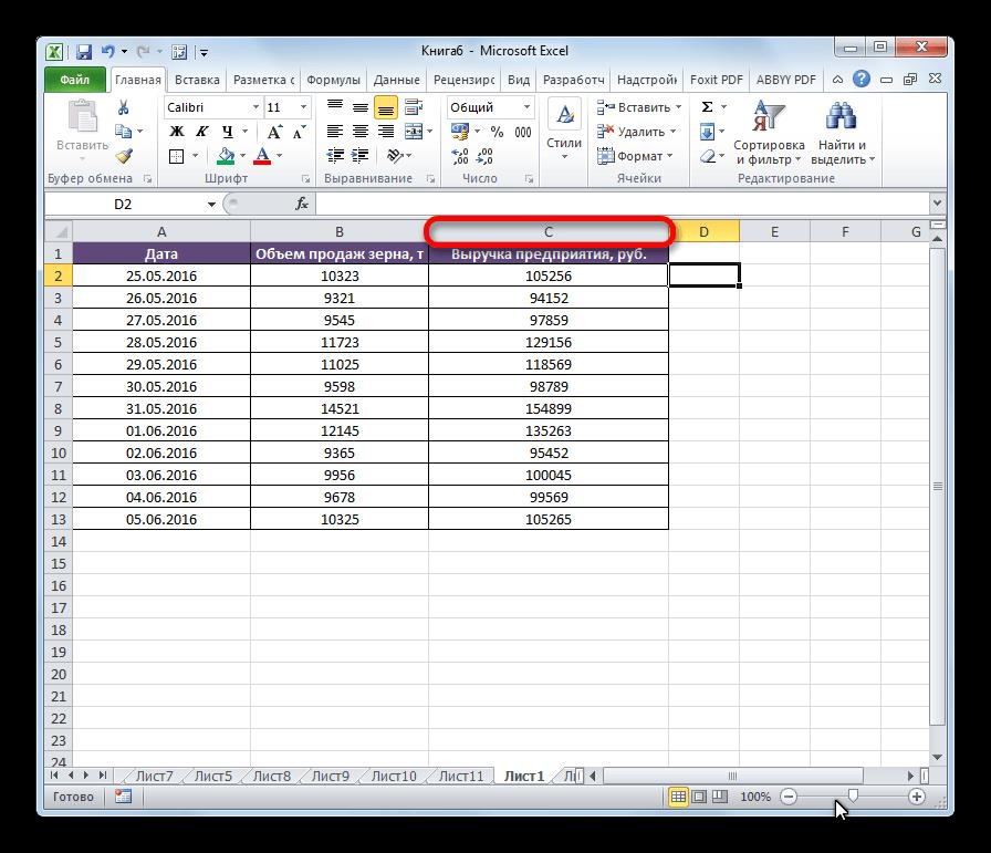 Выделение адреса столбца в Microsoft Excel