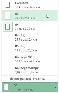 Панель Печать в Excel