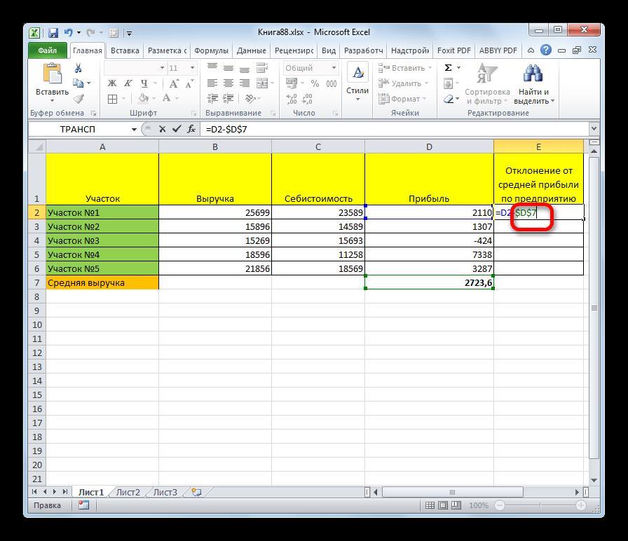 Абсолютное число в приложении Microsoft Excel