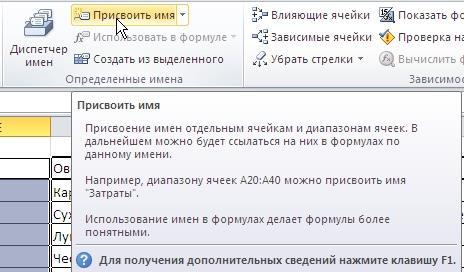 """Присвоение имени ячейкам """"Экселя"""""""