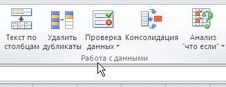 Проверка данных