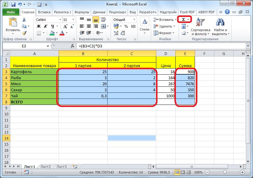 Второй вариант вывода автосуммы в нескольких ячейках в Microsoft Excel