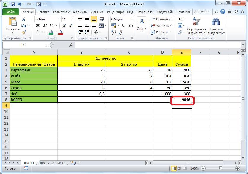 Сумма подсчитана в Microsoft Excel