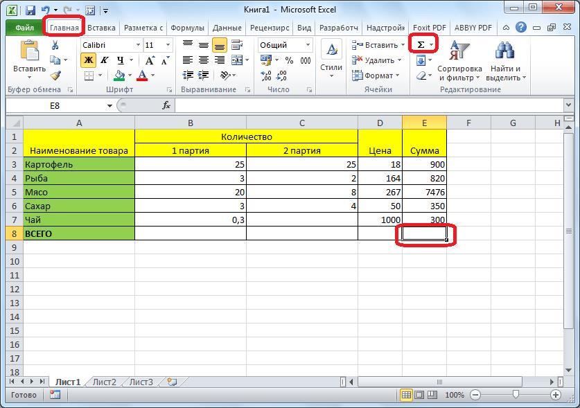 Включение автосуммы в Microsoft Excel