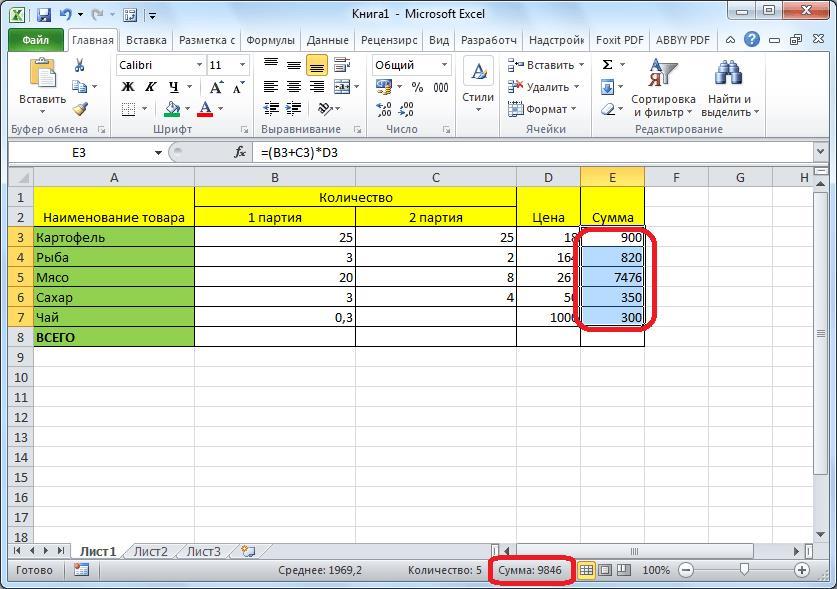 Просмотр суммы в Microsoft Excel