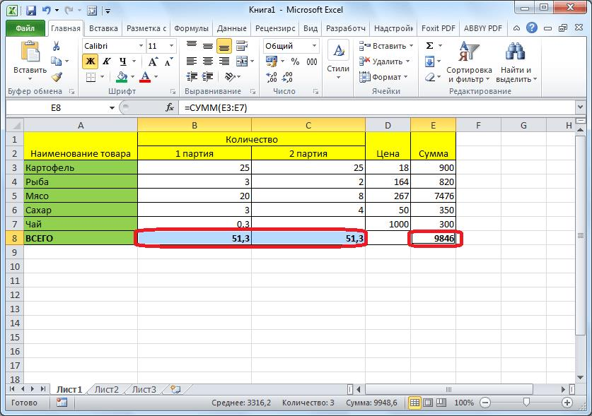 Сумма выведена в Microsoft Excel