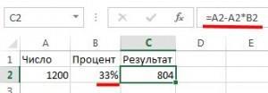 Формула вычитания процентов с применением ячейки процентного формата