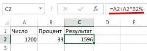 Формула прибавления процента к числу с применением значка процентов
