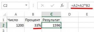 Ячейка процентного формата в формуле прибавления процента к числу