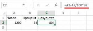 Стандартная формула вычитания процента от числа