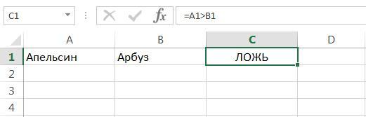 Задать условие в Excel