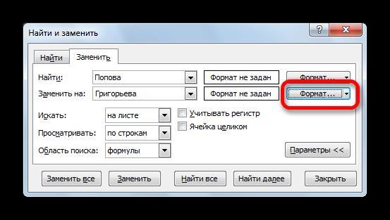 Переход в формат замены в программе Microsoft Excel