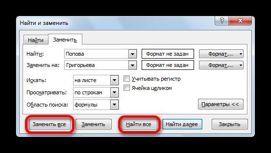 Расширенный поиск и замена в программе Microsoft Excel
