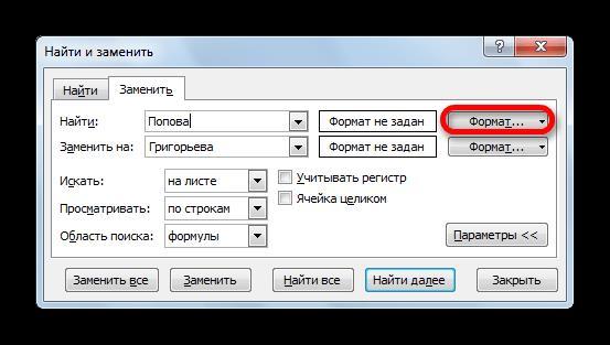 Переход в формат поиска в программе Microsoft Excel