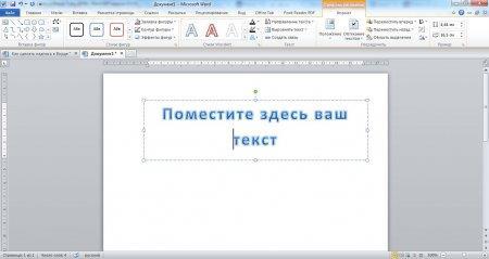 Надпись WordArt